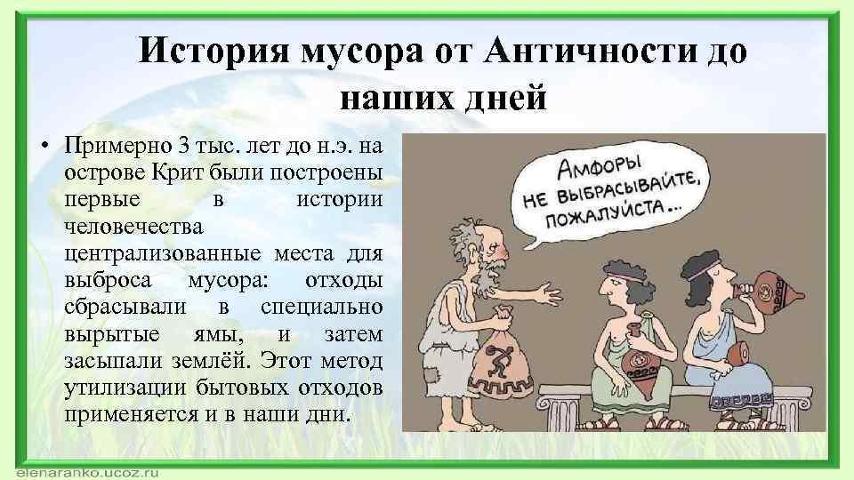 История мусора от Античности до наших дней • Примерно 3 тыс. лет до н.
