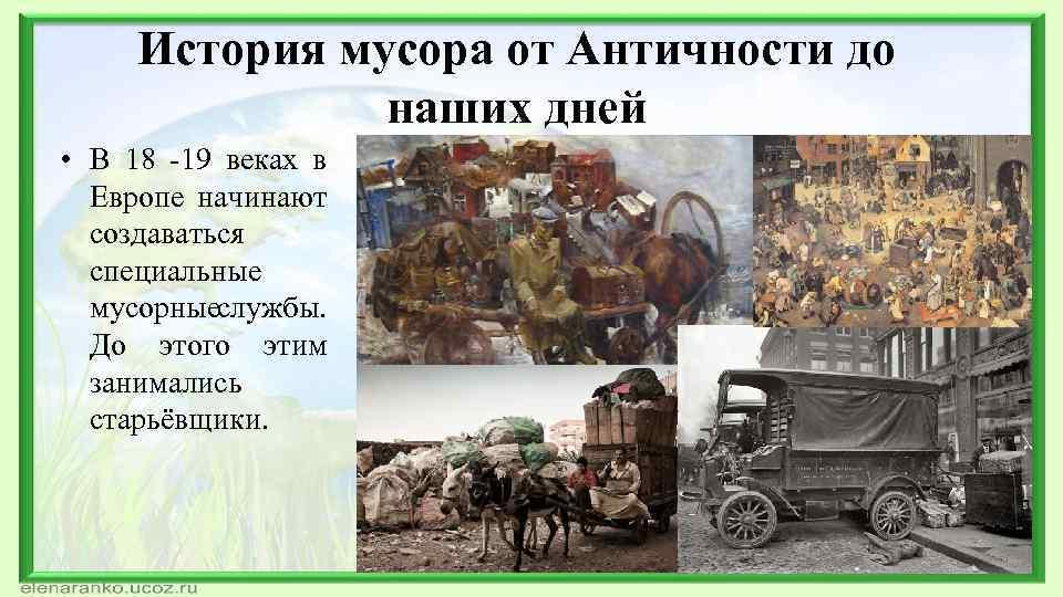 История мусора от Античности до наших дней • В 18 -19 веках в Европе