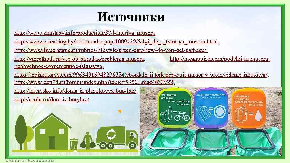Источники http: //www. genstroy. info/production/374 -istoriya_musora, http: //www. e-reading. by/bookreader. php/1009739/Silgi_de_-_Istoriya_musora. html, http: //www.