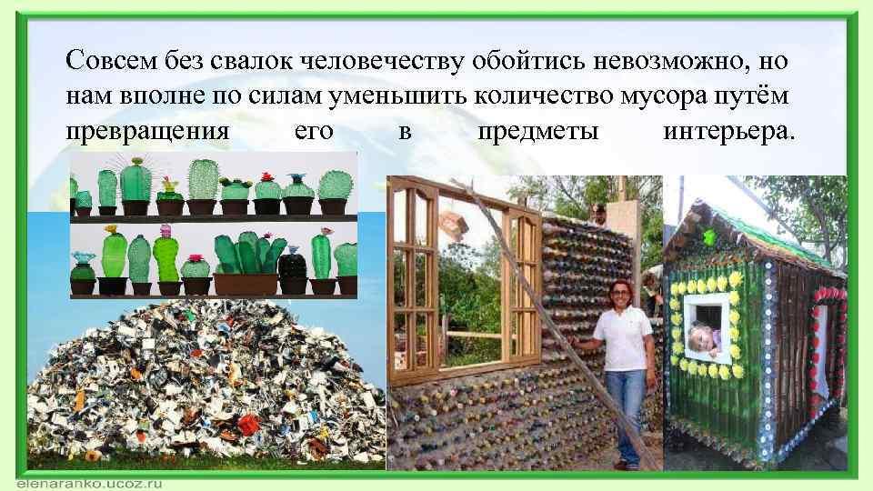 Совсем без свалок человечеству обойтись невозможно, но нам вполне по силам уменьшить количество мусора