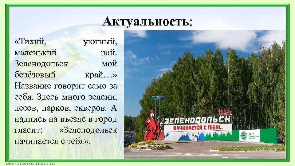 Актуальность: «Тихий, уютный, маленький рай. Зеленодольск – мой берёзовый край…» Название говорит само за