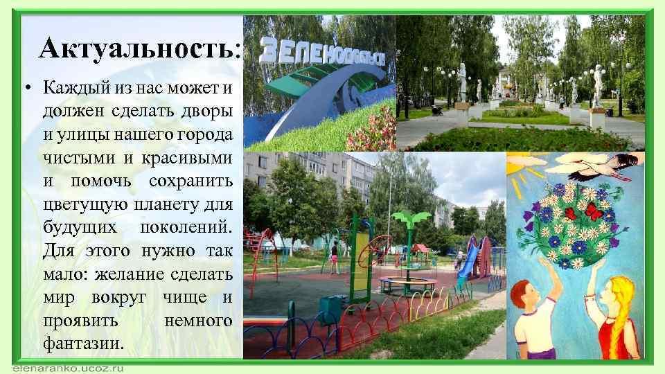 Актуальность: • Каждый из нас может и должен сделать дворы и улицы нашего города