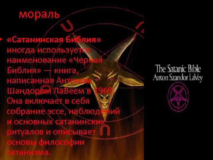 Картинки сатанинская библия