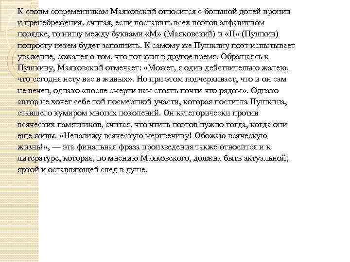 Анекдоты Маяковский