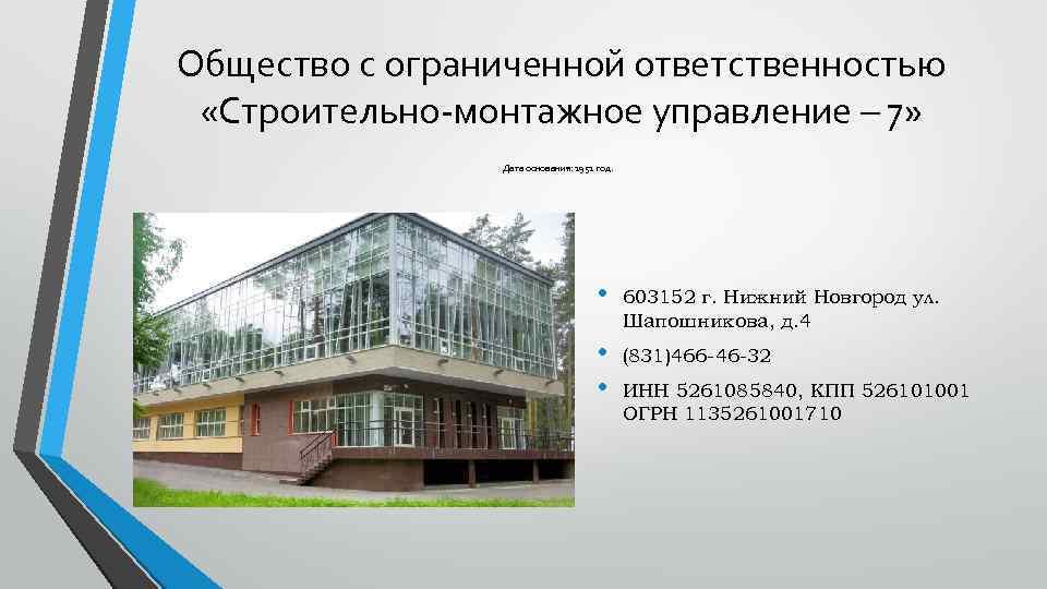 Свобода, ООО, ИНН 7604206790   Реквизиты, юридический ...
