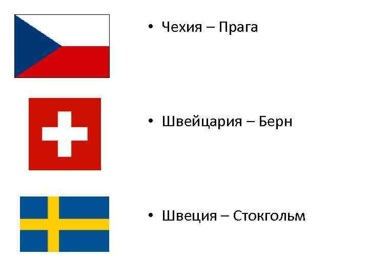 • Чехия – Прага • Швейцария – Берн • Швеция – Стокгольм