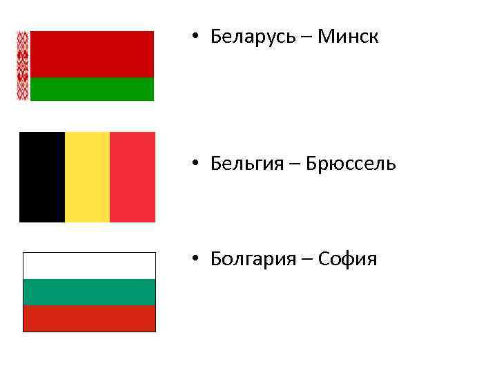 • Беларусь – Минск • Бельгия – Брюссель • Болгария – София