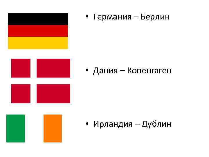 • Германия – Берлин • Дания – Копенгаген • Ирландия – Дублин