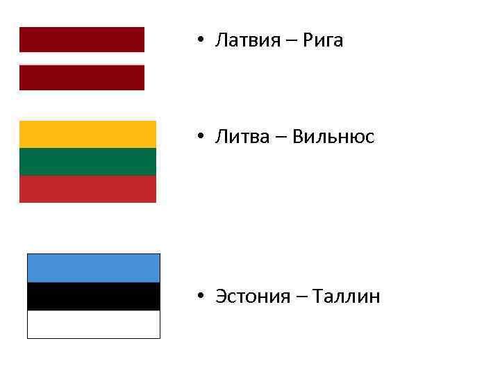 • Латвия – Рига • Литва – Вильнюс • Эстония – Таллин