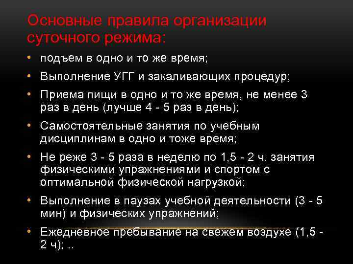 Основные правила организации суточного режима: • подъем в одно и то же время; •