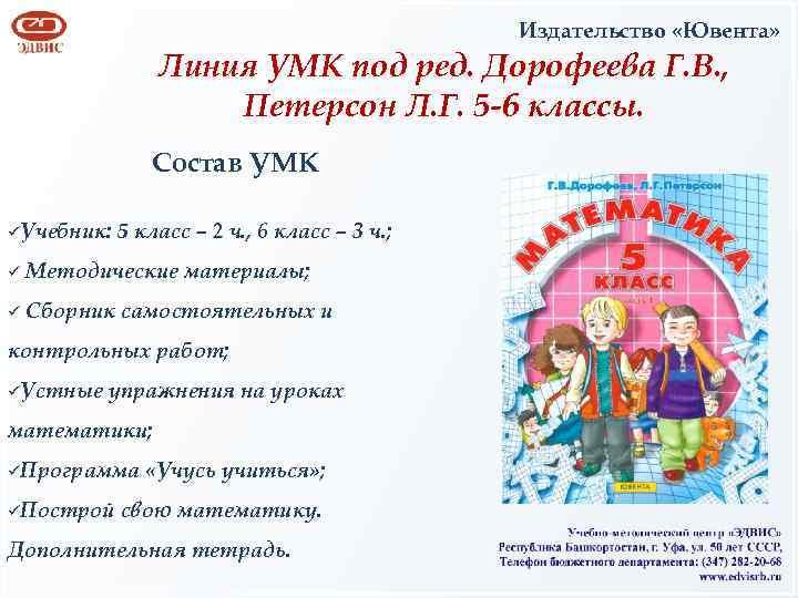 Издательство «Ювента» Линия УМК под ред. Дорофеева Г. В. , Петерсон Л. Г. 5