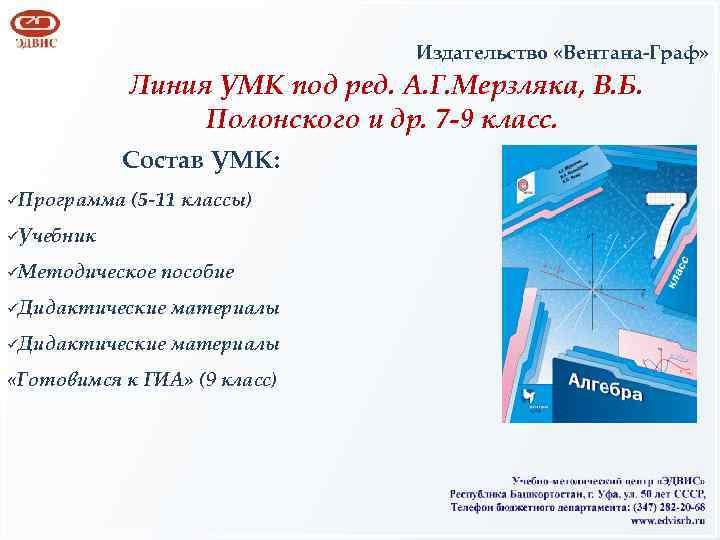 Издательство «Вентана-Граф» Линия УМК под ред. А. Г. Мерзляка, В. Б. Полонского и др.