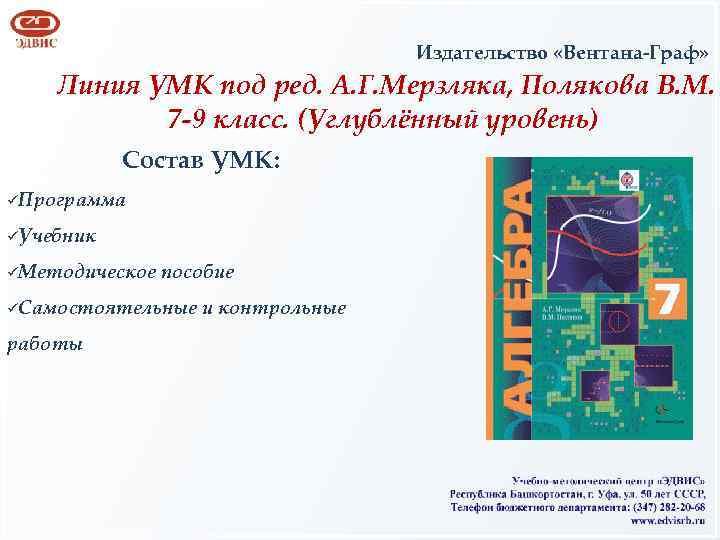 Издательство «Вентана-Граф» Линия УМК под ред. А. Г. Мерзляка, Полякова В. М. 7 -9