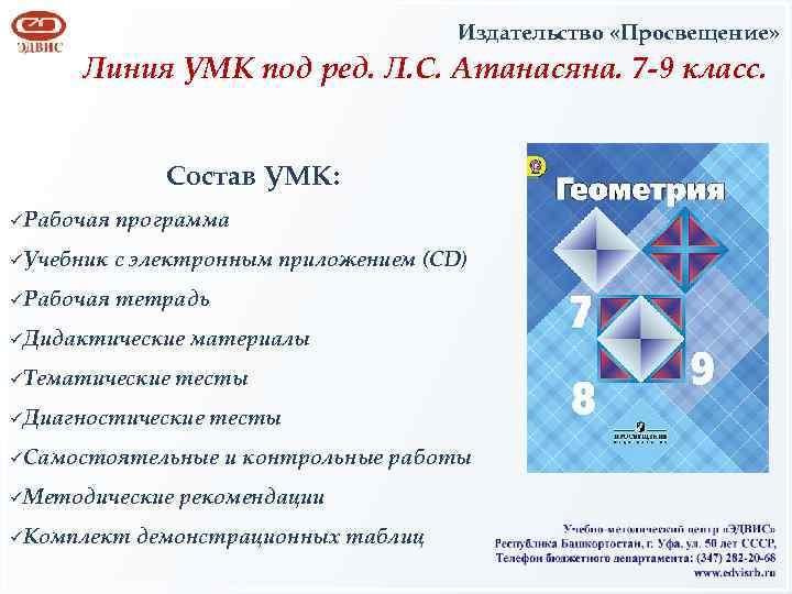 Издательство «Просвещение» Линия УМК под ред. Л. С. Атанасяна. 7 -9 класс. Состав УМК: