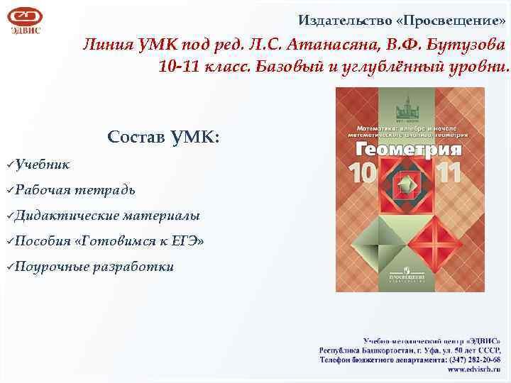 Издательство «Просвещение» Линия УМК под ред. Л. С. Атанасяна, В. Ф. Бутузова 10 -11