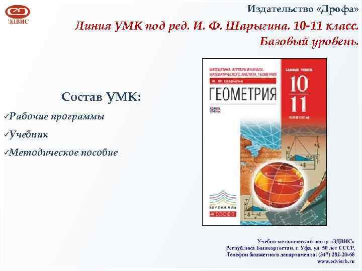 Издательство «Дрофа» Линия УМК под ред. И. Ф. Шарыгина. 10 -11 класс. Базовый уровень.