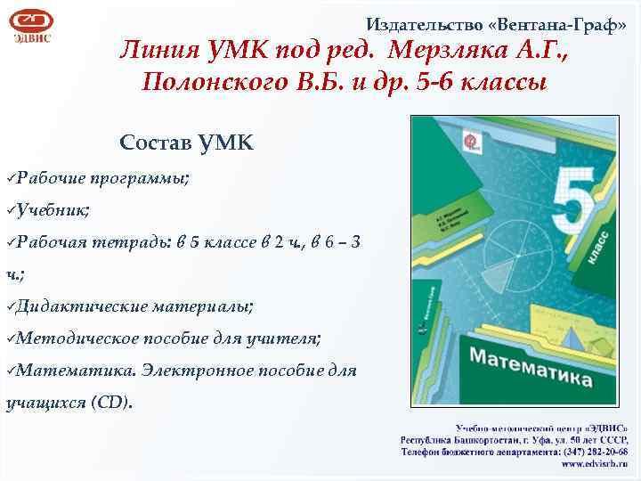 Издательство «Вентана-Граф» Линия УМК под ред. Мерзляка А. Г. , Полонского В. Б. и