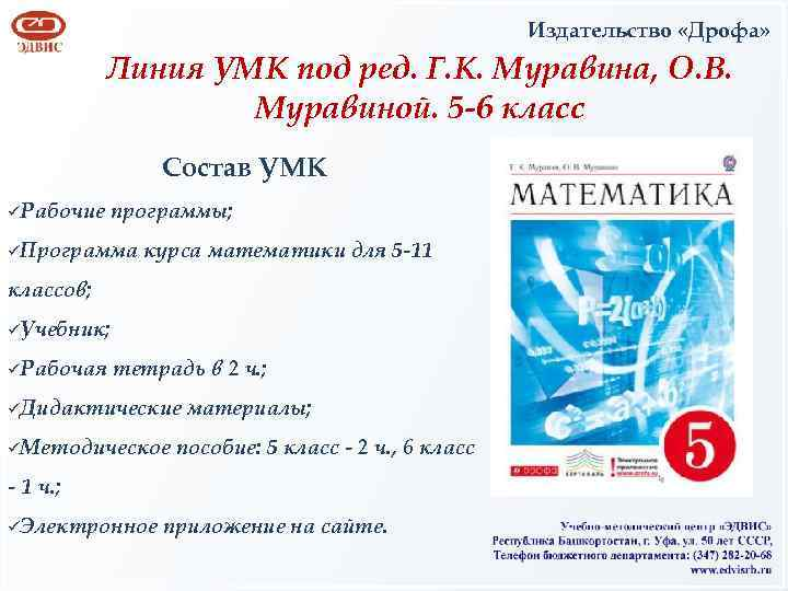 Издательство «Дрофа» Линия УМК под ред. Г. К. Муравина, О. В. Муравиной. 5 -6