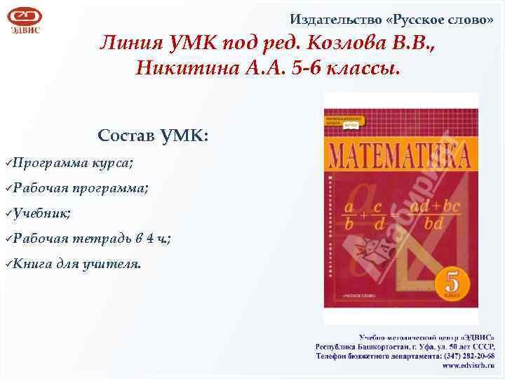 Издательство «Русское слово» Линия УМК под ред. Козлова В. В. , Никитина А. А.