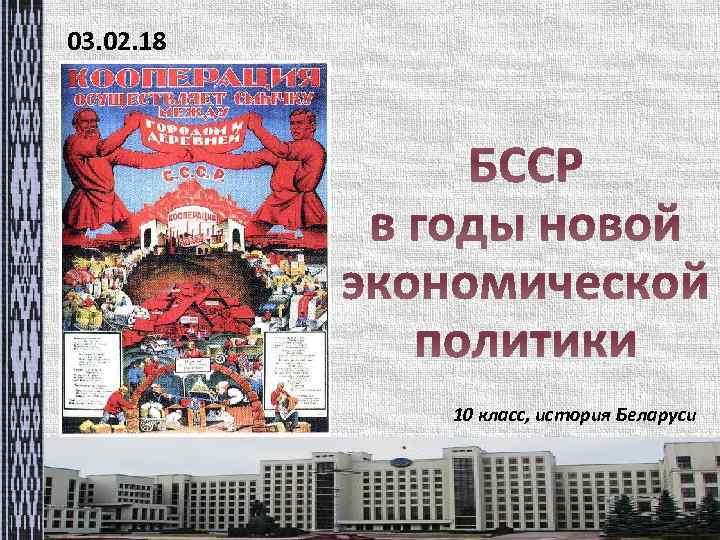 03. 02. 18 10 класс, история Беларуси