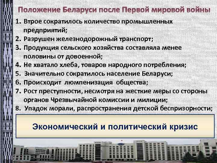 Положение Беларуси после Первой мировой войны 1. Втрое сократилось количество промышленных предприятий; 2. Разрушен