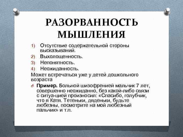 РАЗОРВАННОСТЬ МЫШЛЕНИЯ Отсутствие содержательной стороны высказываний. 2) Выхолощенность. 3) Непонятность. 4) Неожиданность. Может встречаться