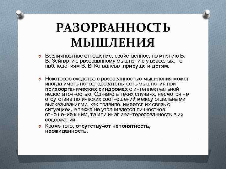 РАЗОРВАННОСТЬ МЫШЛЕНИЯ O Безличностное отношение, свойственное, по мнению Б. В. Зейгарник, разорванному мышлению у