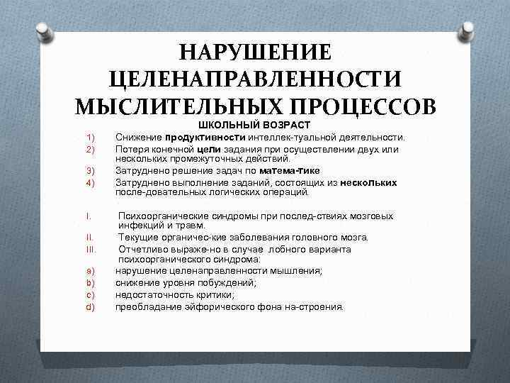 НАРУШЕНИЕ ЦЕЛЕНАПРАВЛЕННОСТИ МЫСЛИТЕЛЬНЫХ ПРОЦЕССОВ 1) 2) 3) 4) I. III. a) b) c) d)