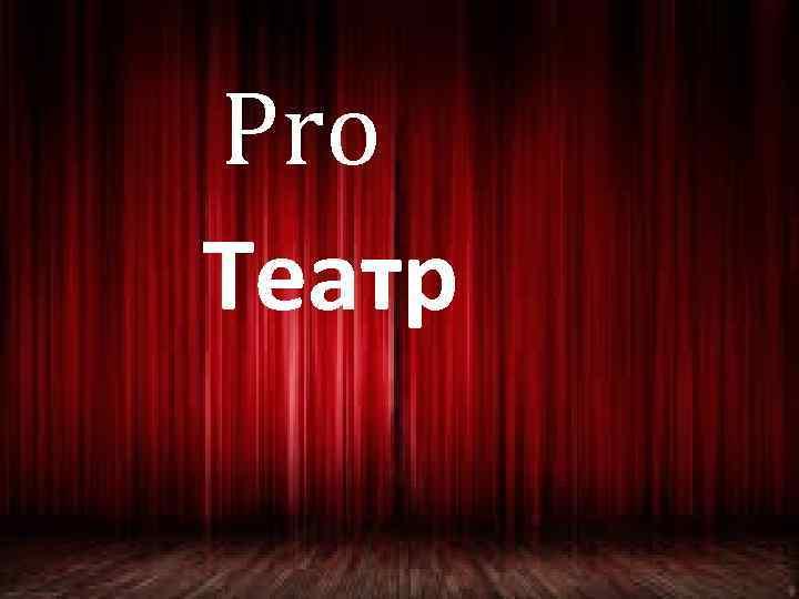 Pro Театр