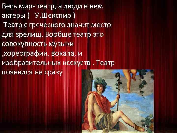 Весь мир- театр, а люди в нем актеры ( У. Шекспир ) Театр с