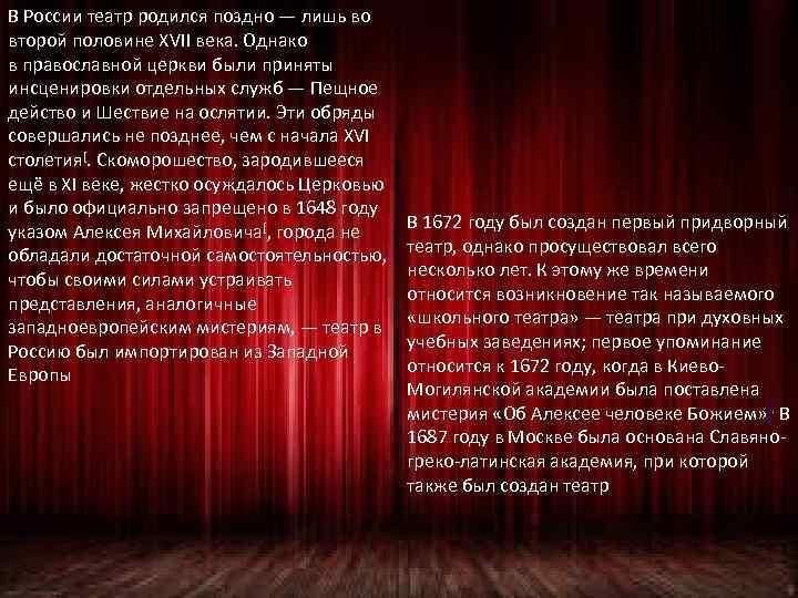 В России театр родился поздно — лишь во второй половине XVII века. Однако в
