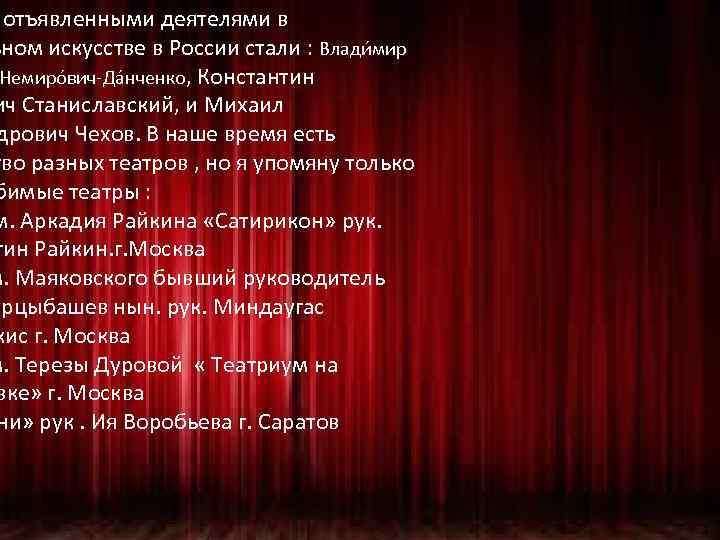 отъявленными деятелями в ьном искусстве в России стали : Влади мир Немиро вич-Да