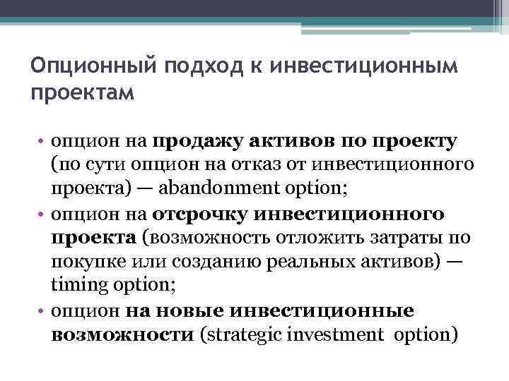 Реальные Опционы Инвестиционный Проект