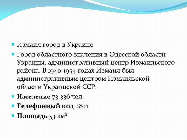 Измаил город в Украине Город областного значения в Одесской области Украины, административный центр