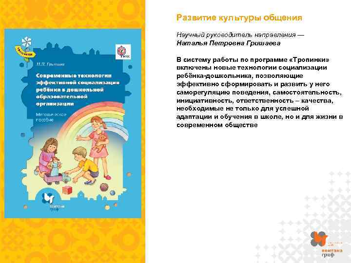 Развитие культуры общения Научный руководитель направления — Наталья Петровна Гришаева В систему работы по