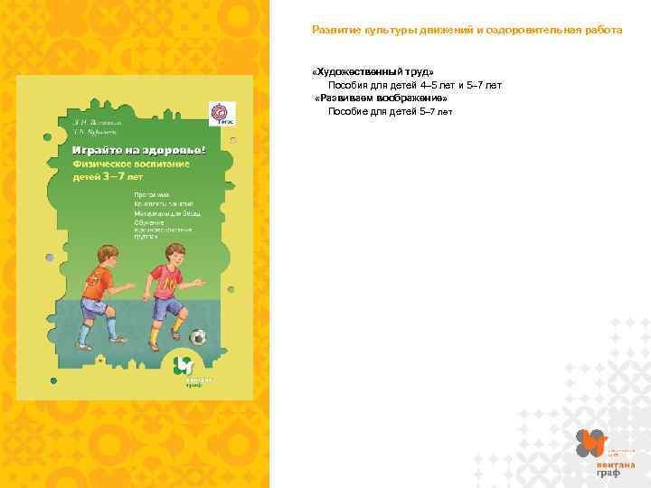 Развитие культуры движений и оздоровительная работа «Художественный труд» Пособия для детей 4– 5 лет