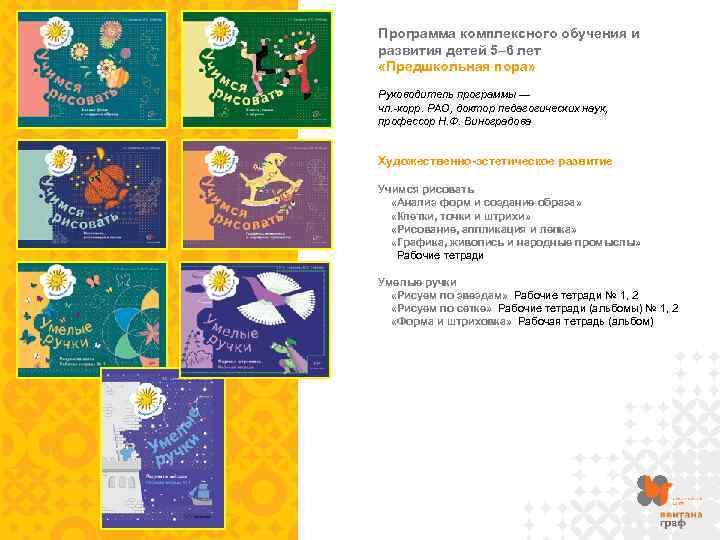 Программа комплексного обучения и развития детей 5– 6 лет «Предшкольная пора» Руководитель программы —