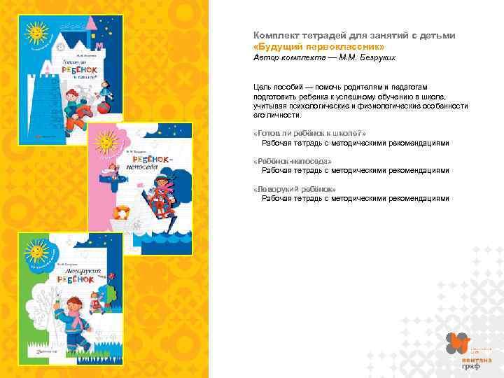 Комплект тетрадей для занятий с детьми «Будущий первоклассник» Автор комплекта — М. М. Безруких