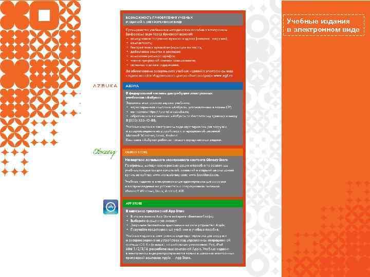 Учебные издания в электронном виде