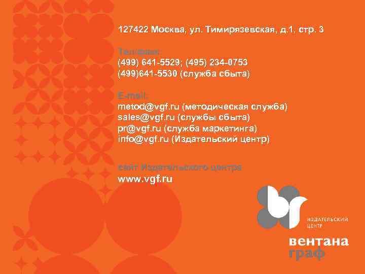 127422 Москва, ул. Тимирязевская, д. 1, стр. 3 Тел/факс: (499) 641 -5529; (495) 234