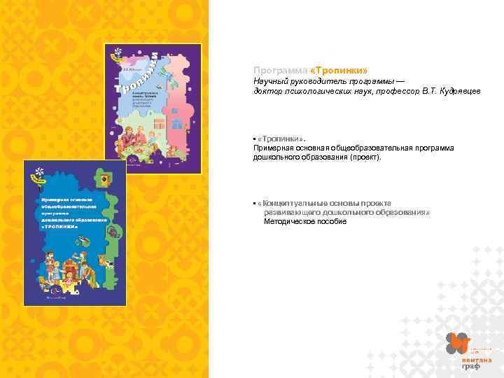 Программа «Тропинки» Научный руководитель программы — доктор психологических наук, профессор В. Т. Кудрявцев •
