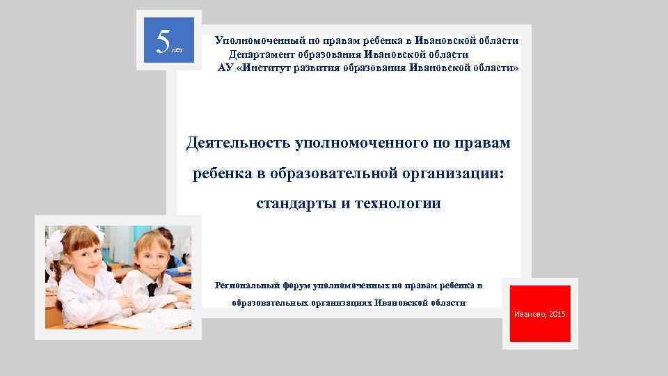 5 лет Уполномоченный по правам ребенка в Ивановской области Департамент образования Ивановской области АУ