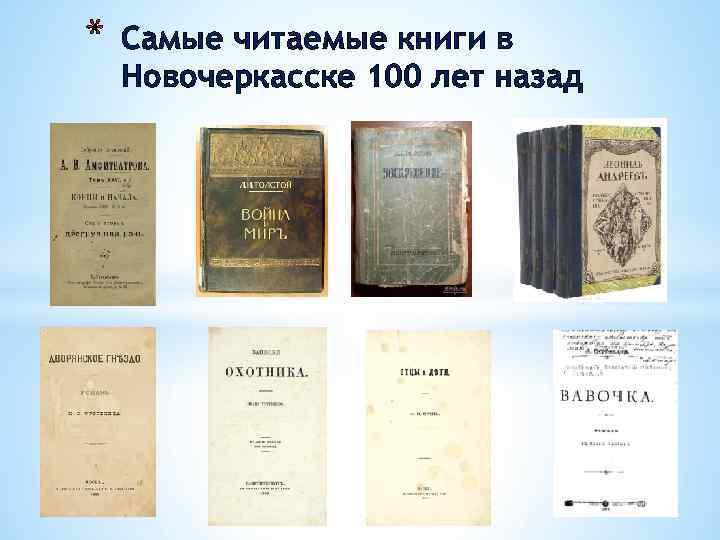* Самые читаемые книги в Новочеркасске 100 лет назад