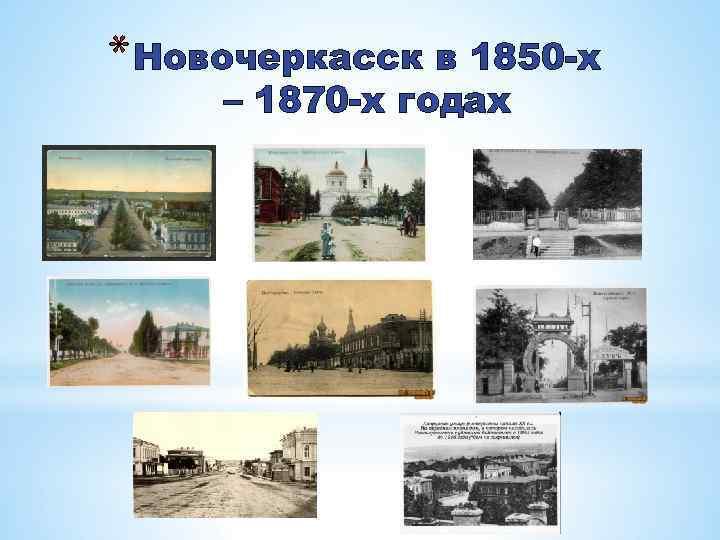 * Новочеркасск в 1850 -х – 1870 -х годах