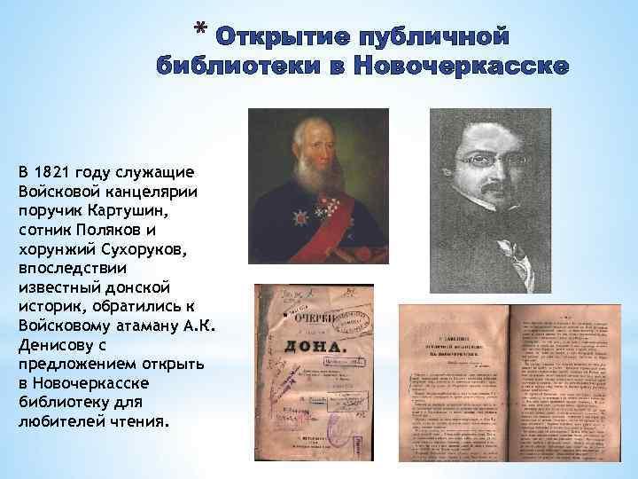 * Открытие публичной библиотеки в Новочеркасске В 1821 году служащие Войсковой канцелярии поручик Картушин,