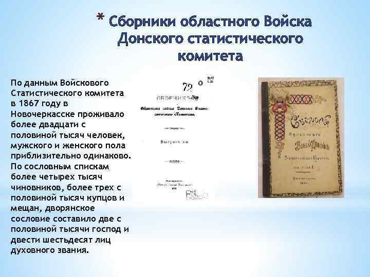 * Сборники областного Войска Донского статистического комитета По данным Войскового Статистического комитета в 1867