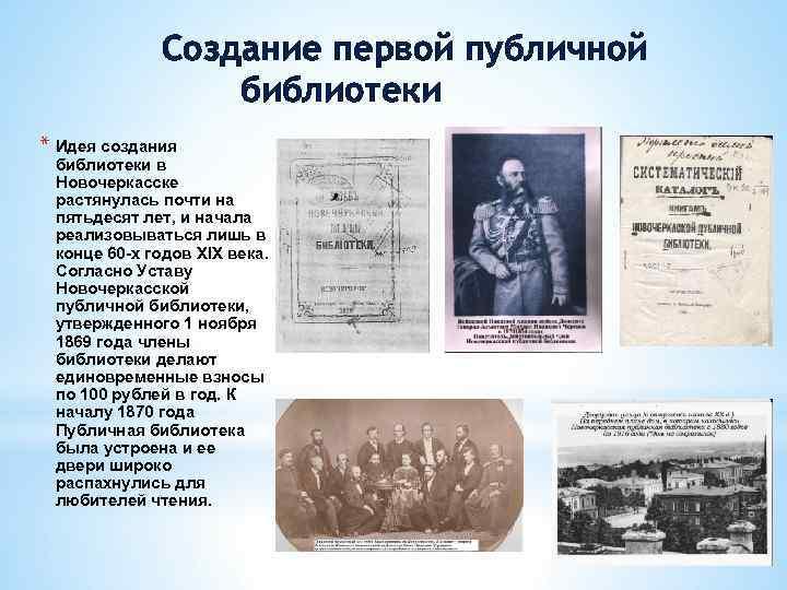 Создание первой публичной библиотеки * Идея создания библиотеки в Новочеркасске растянулась почти на пятьдесят
