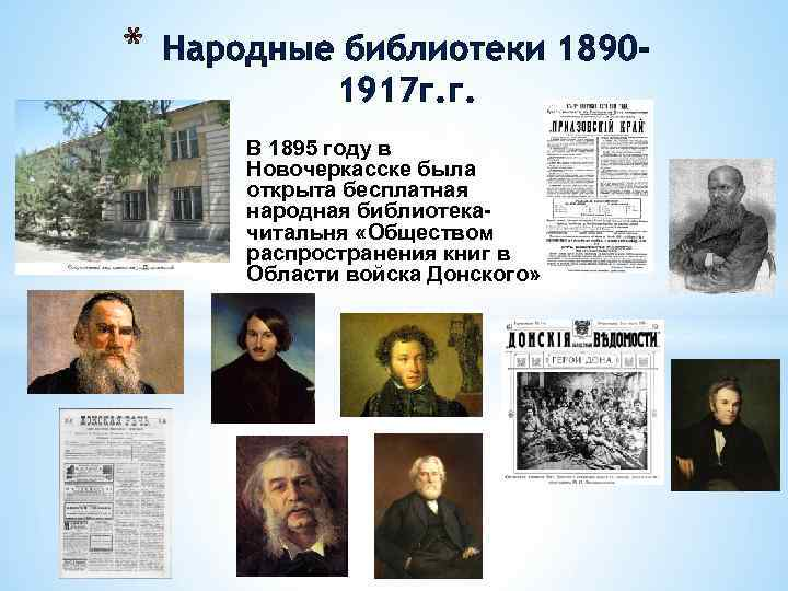 * Народные библиотеки 18901917 г. г. В 1895 году в Новочеркасске была открыта бесплатная