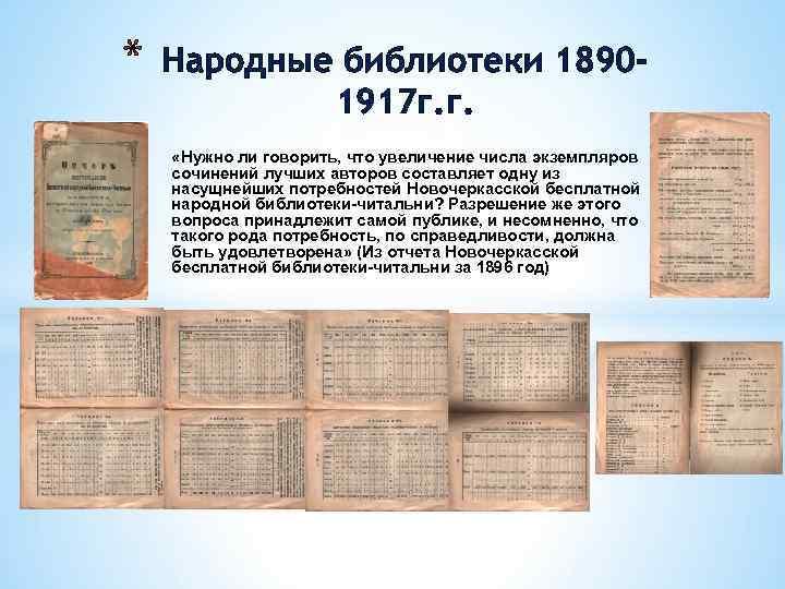 * Народные библиотеки 18901917 г. г. «Нужно ли говорить, что увеличение числа экземпляров сочинений