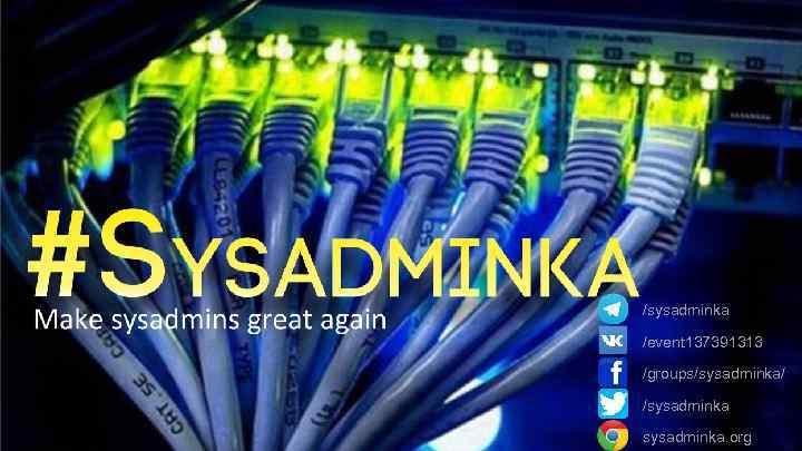 /sysadminka /event 137391313 /groups/sysadminka/ /sysadminka. org